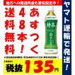 サントリー 緑茶 伊右衛門特茶(特定保健用食品)500mlPET×24本×2ケース 48本 最安値