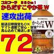 からだすこやか茶W 350mlPET コカコーラ 24本×3ケース 72本 当社指定地域送料無料
