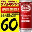 炭酸水・ソーダ アサヒ飲料 ウィルキンソンタンサン 250ml 1箱 20缶入×3ケース 60本 業務用