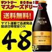 ザ・プレミアム・モルツマスターズドリーム305ml瓶 24本入×2ケース48本ビールサントリーお中元お歳暮プレゼント