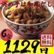 牛丼の具 丸大食品 2袋 6食 ネコポス専用メール便送料無料商品 吉野屋 松屋 の商品ではありません
