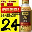 ワンダ 極微糖 ボトル缶 370g 24本 1ケース アサヒ飲料 丸福珈琲店監修