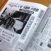 あのとき新聞(基本セット) 10枚20ページ分の過去紙面をお得に製本