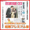 紙面デザイン(西日本新聞タイプ・両面)記念日号外・結婚プレミアム★お二人の結婚が西日本新聞に!プロが作る本物のブライダル新聞