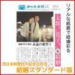 記念日号外スタンダード(結婚版) みんなのおめでとうが新聞に☆本物ロゴでオーダーメイド