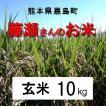 熊本県 嘉島町・藤瀬さんの玄米 10kg 未検査米 /送料別