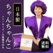 古希祝い 喜寿祝い 卒寿祝い 70歳 77歳 90歳 お祝い プレゼント 紫色 ちゃんちゃんこ 箱入り 女性 男性 父 母 亀甲鶴 日本製 フリーサイズ 贈り物 ギフト 誕生日