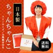 還暦祝い 長寿 お祝い プレゼント 男性 女性 父親 母親 60歳 赤い ちゃんちゃんこ 箱入り 亀甲鶴 日本製 フリーサイズ 贈り物 ギフト 誕生日