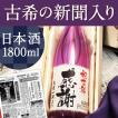 古希のお祝い 70歳のお祝い プレゼント 男性 女性 上司 名前入り 70年前の新聞付き 即日発送 紫瓶 純米大吟醸 1800ml 紫龍