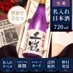 70歳 古希 お祝い プレゼント 父親 母親 上司 名前入り 70年前の新聞付き 即日発送 紫瓶 純米大吟醸 720ml 紫式部