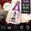 古希祝い 70歳のお祝い プレゼント 女性 男性 上司 名前入り 70年前の新聞付き 即日発送 紫瓶 焼酎 1800ml 華乃菫
