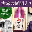 古希祝い プレゼント 70歳 母親 父親 上司 名入れ ギフト 70年前の新聞付き 即日発送 紫瓶 焼酎 720ml 華乃桔梗