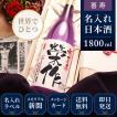喜寿祝い 77歳のお祝い プレゼント 男性 女性 上司 名前入り ギフト 77年前の新聞付き 即日発送 紫瓶 純米大吟醸 1800ml 紫龍
