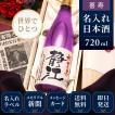 77歳 お祝い 喜寿のお祝い プレゼント 父親 母親 上司 贈り物 ギフト 名前入り 77年前の新聞付き 即日発送 紫瓶 純米大吟醸 720ml 紫式部