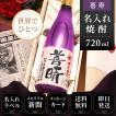喜寿 祝い プレゼント 77歳のお祝い 贈り物 母親 父親 上司 名入れ 縁起物 77年前の新聞付き 即日発送 紫瓶 焼酎 720ml 華乃桔梗