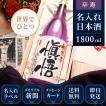 卒寿のお祝い プレゼント 男性 名入れ 父 90年前の新聞付き 純米大吟醸「紫龍」1800ml(送料無料)(即日発送) 紫龍