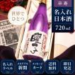 卒寿のお祝い プレゼント 男性 名入れ 父 90年前の新聞付き 純米大吟醸「紫式部」720ml(送料無料)(即日発送) 紫式部
