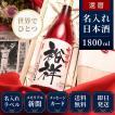 還暦祝い プレゼント 名入れ 男性 女性 上司 赤いもの 60年前の新聞付き 即日発送 日本酒 1800ml 真紅