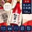 還暦 プレゼント 赤いもの 日本酒 父親 母親 上司 名入れ 60年前の新聞付き 即日発送 720ml 華一輪