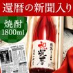 還暦祝い プレゼント 名前入り 女性 男性 上司 赤いもの 60年前の新聞付き 即日発送 焼酎 1800ml 華乃撫子
