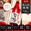 還暦 プレゼント 赤いもの 母親 父親 上司 名入れ 60年前の新聞付き 即日発送 焼酎 720ml 華乃小町