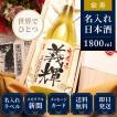 傘寿のお祝い 80歳 傘寿 プレゼント 贈り物 父親 母親 ギフト 名前入り 80年前の新聞付き 即日発送 黄色瓶 純米大吟醸 1800ml 黄凛