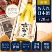 傘寿 お祝い品 80歳 プレゼント 長寿 おじいちゃん おばあちゃん 名前入り ギフト 80年前の新聞付き 即日発送 黄色瓶 純米大吟醸 720ml 巴月