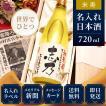 米寿祝い プレゼント 88歳 お祝い 祖母 祖父 母親 父親 ギフト 名前入り 88年前の新聞付き 即日発送 黄色瓶 純米大吟醸 720ml 巴月