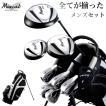 ゴルフセット メンズ ゴルフクラブ  マックスキャット MAXCAT フルセット 14点セット 軽量キャディバッグ付き スタンドキャディバッグ