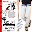 ゴルフパンツ 防風 アドリアズ 裏フリース ストレッチ メンズ パンツ ゴルフウェア AdriaZ ボトムス M〜XL サイド Vマチデザイン やみつきゴルフパンツ 裏起毛