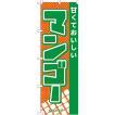 のぼり旗 マンゴー No.21281(受注生産)