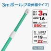 のぼり用ポール 3m 2段伸縮 緑(プラスティック部分は白色) 横棒85cm No.396