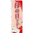 のぼり旗 母の日フェアー No.60081(受注生産)