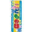 のぼり旗 こどもの日 No.60107(受注生産)