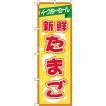のぼり旗 新鮮たまご イースターセール 69356 (受注生産)