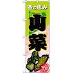 のぼり旗 山菜 No.7876