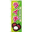 のぼり旗 ライチ No.7900(受注生産)