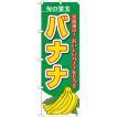 のぼり旗 旬の果実 バナナ No.7980(受注生産)
