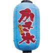 九長デザイン提灯 かき氷(青) No.9091