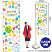 のぼり旗 HAPPY Easter 殻入ウサギ GNB-2876 (受注生産)