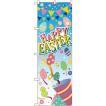 のぼり旗 HAPPY EASTER クラッカー GNB-2879 (受注生産)