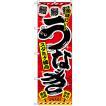 のぼり旗 うなぎ スタミナ満点 SNB-2595(受注生産)