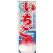 のぼり旗 いちご(かき氷) SNB-408(受注生産)