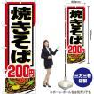 のぼり旗 焼きそば200円 SNB-591(受注生産)