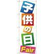 のぼり旗 こどもの日Fair YN-1572(受注生産)