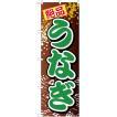 のぼり旗 絶品うなぎ YN-790(受注生産)