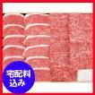 お中元 肉 早割 ギフト 松阪牛 焼肉用セット420g 通販 1026-042