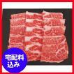 お中元 肉 早割 ギフト くまもとあか牛バラ焼肉300g 熊本県産通販 1026-050