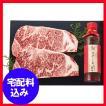 お中元 肉 早割 ギフト 銀座吉澤 松阪牛ステーキセット360g 通販 1027-014