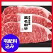 お中元 肉 早割 ギフト 鹿児島県産黒毛和牛 サーロインステーキ 3枚 通販 1027-022